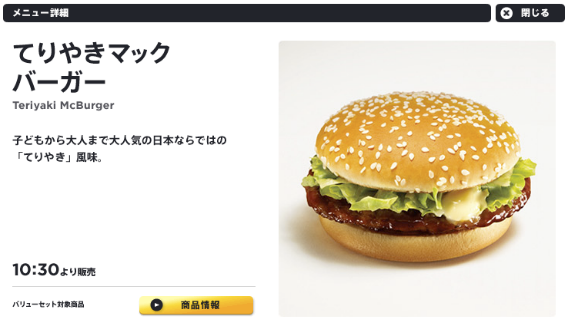 Teriyaki_McBurger